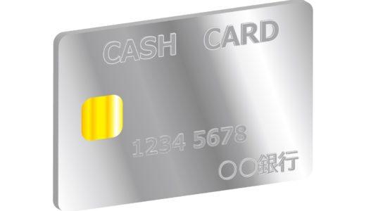 アマゾン輸出で使うクレジットカードを作る