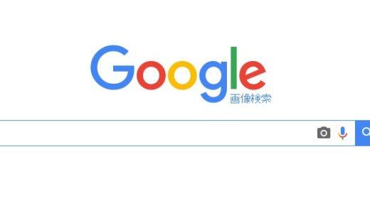 アマゾン輸出で有効なGoogle画像検索でのリサーチ