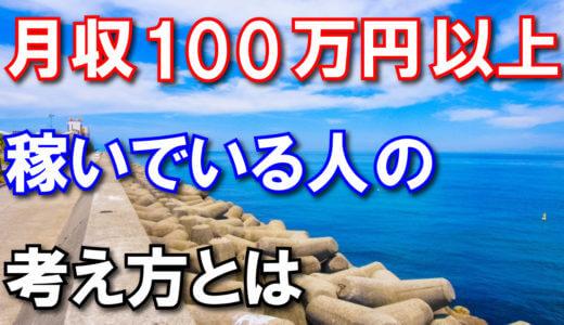 月収100万円以上稼ぐ人達と明治神宮へ行ってきました!