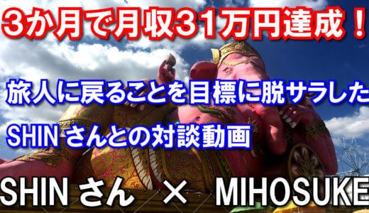脱サラし3か月で月収31万円達成の「旅人SHINさん」との対談動画