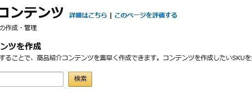 【中国輸入】AMAZON新規・商品を作りこむとは・・・!?