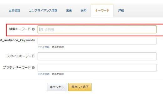 NEWS!アマゾン 検索キーワード項目仕様変更!