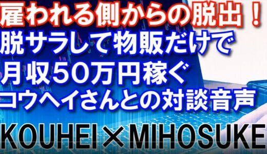 【コンサル生】月収50万円達成のコウヘイさんとの対談動画