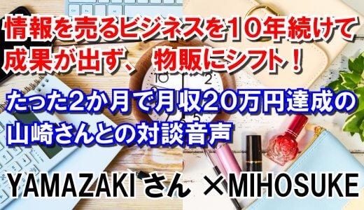 たった2か月で月収20万円達成!山崎さんとの対談音声